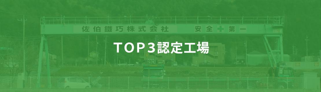 TOP3認定工場