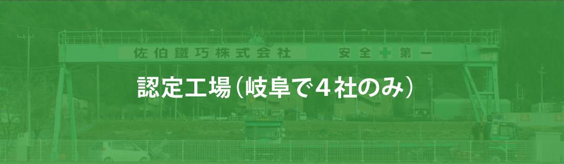 認定工場(岐阜で4社のみ)
