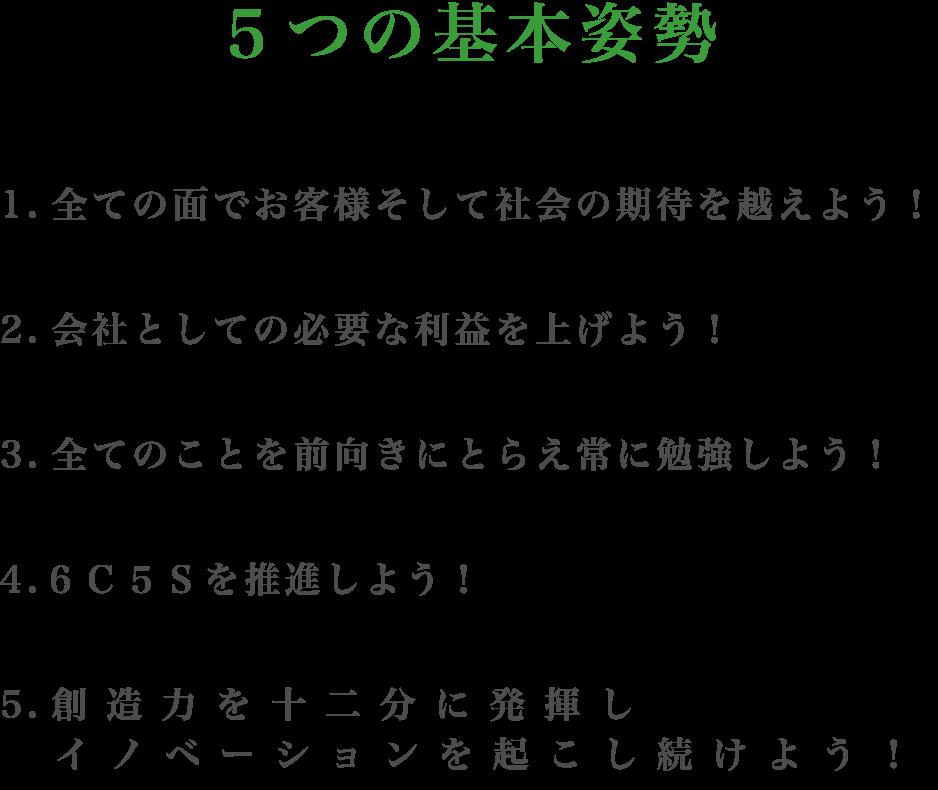 5つの基本姿勢