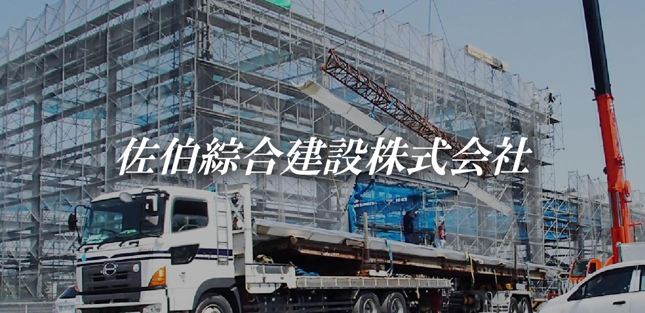 佐伯綜合建設株式会社